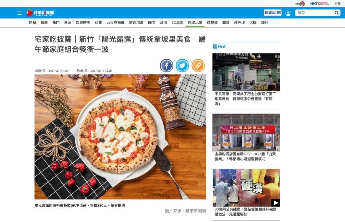 宅家吃披薩|新竹「陽光露露」傳統拿坡里美食 端午節家庭組合餐衝一波【蘋果新聞網】